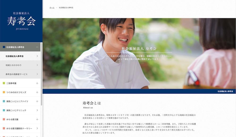 社会福祉法人 寿考会Webサイト画像2