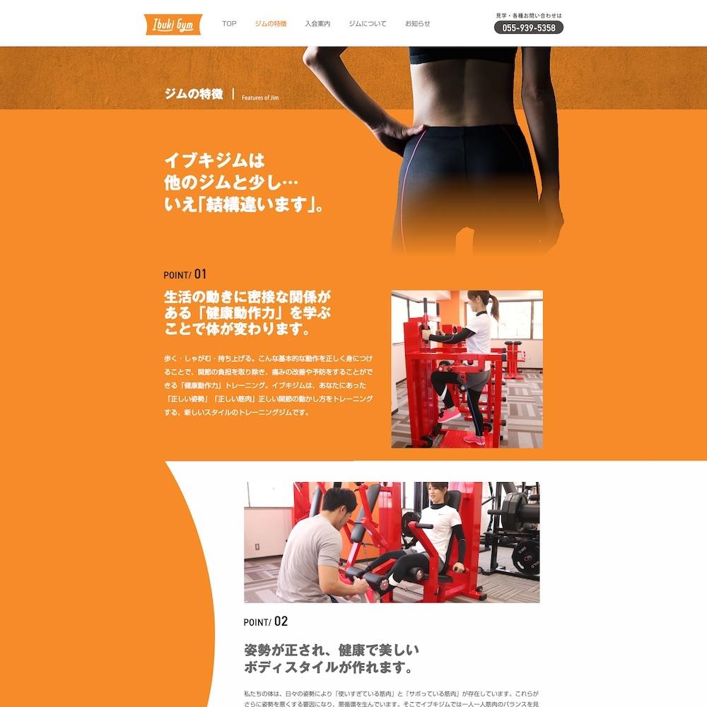 イブキジムWebサイト画像2