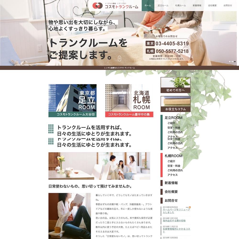 コスモトランクルームWebサイト画像1