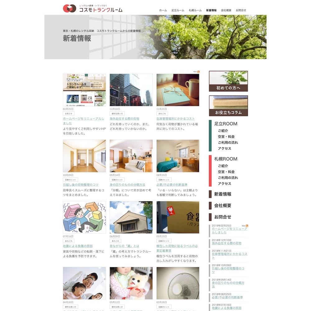 コスモトランクルームWebサイト画像2