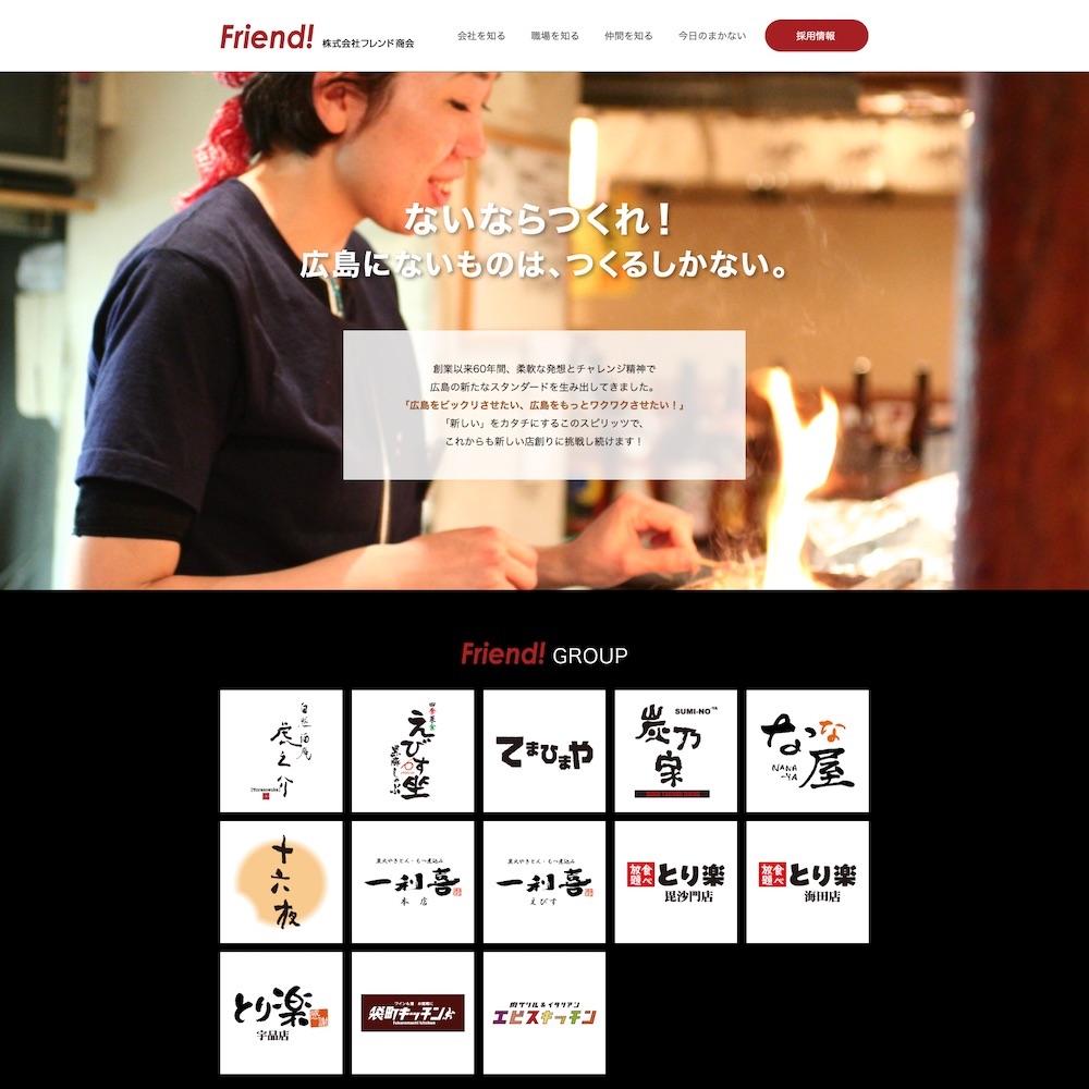 株式会社フレンド商会Webサイト画像1