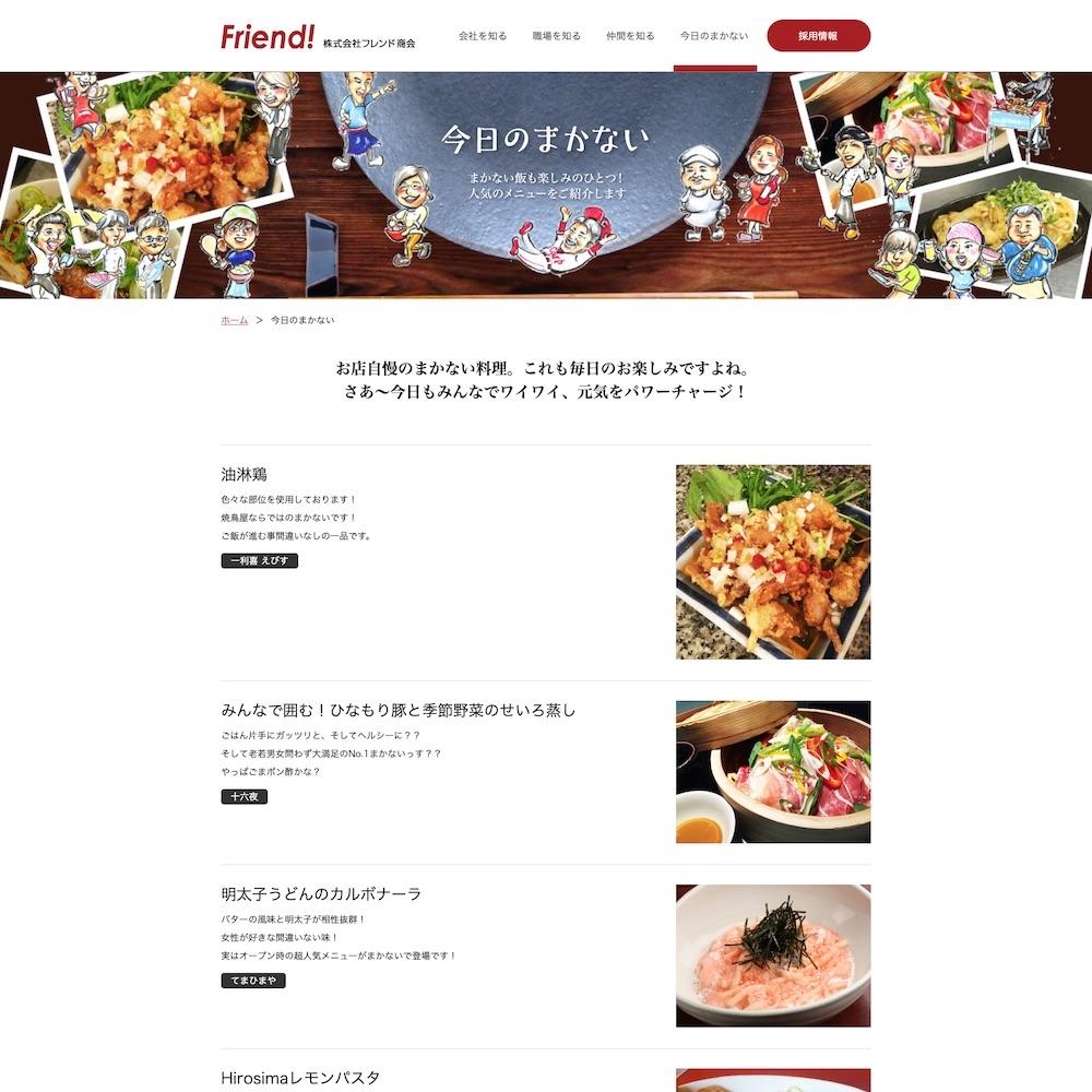 株式会社フレンド商会Webサイト画像2
