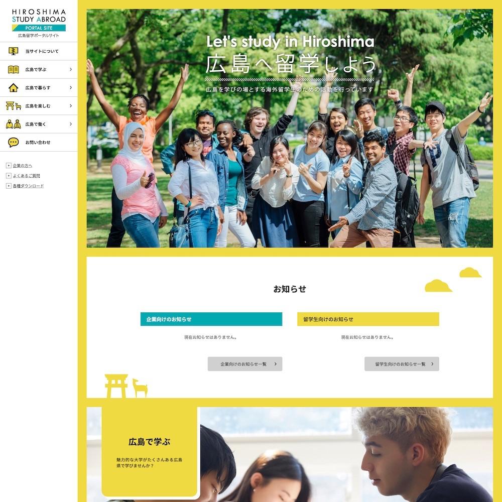 広島県留学生活躍支援センターWebサイト画像1