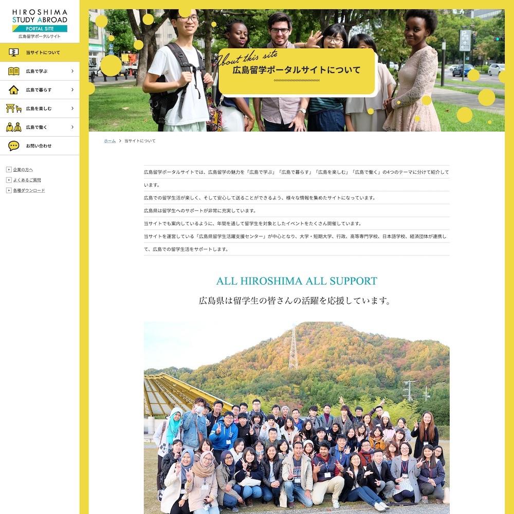 広島県留学生活躍支援センターWebサイト画像2