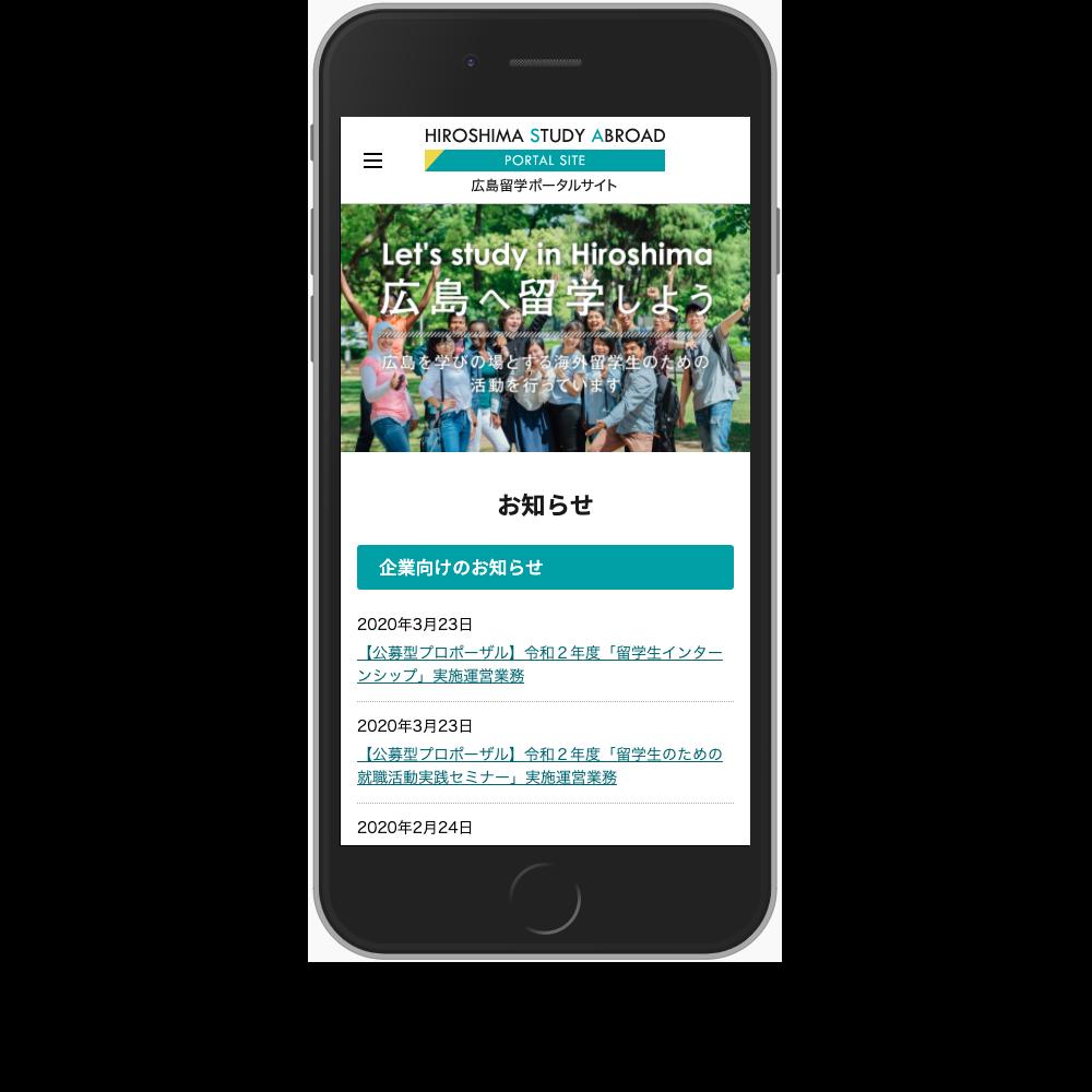 広島県留学生活躍支援センターWebサイト画像3