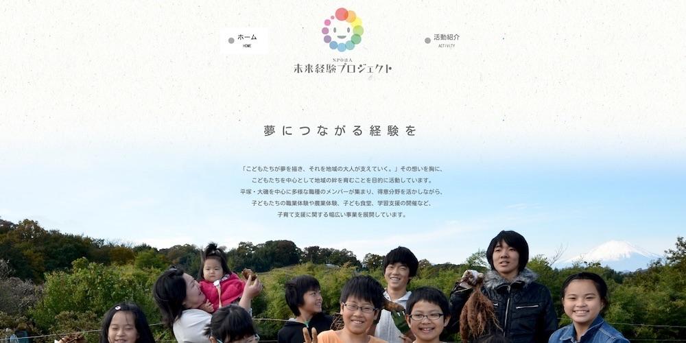 NPO法人 未来経験プロジェクト
