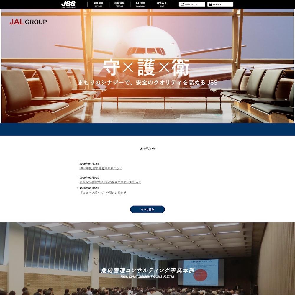 株式会社ジェイ・エス・エスWebサイト画像1