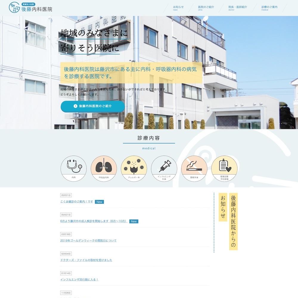 医療法人社団 後藤内科医院Webサイト画像1