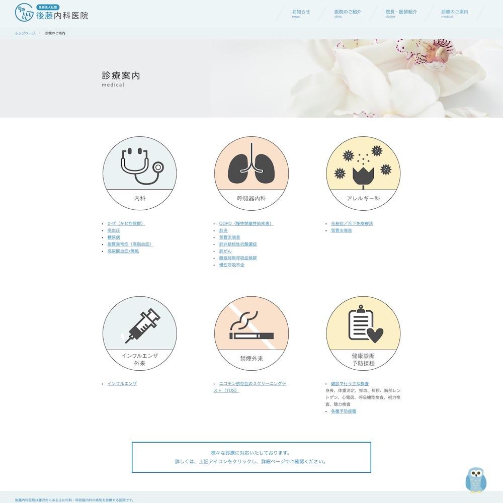 医療法人社団 後藤内科医院Webサイト画像2