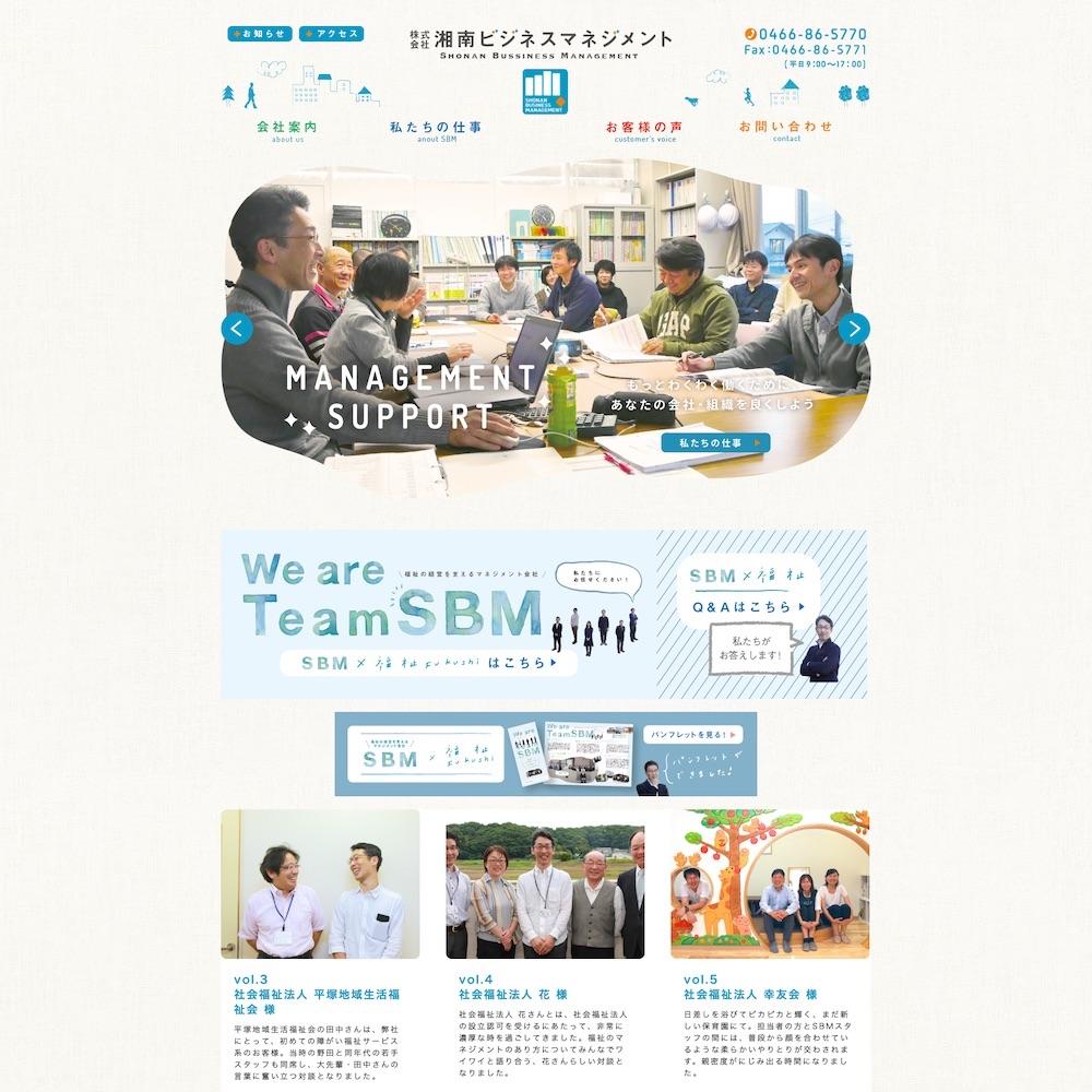 株式会社湘南ビジネスマネジメントWebサイト画像1