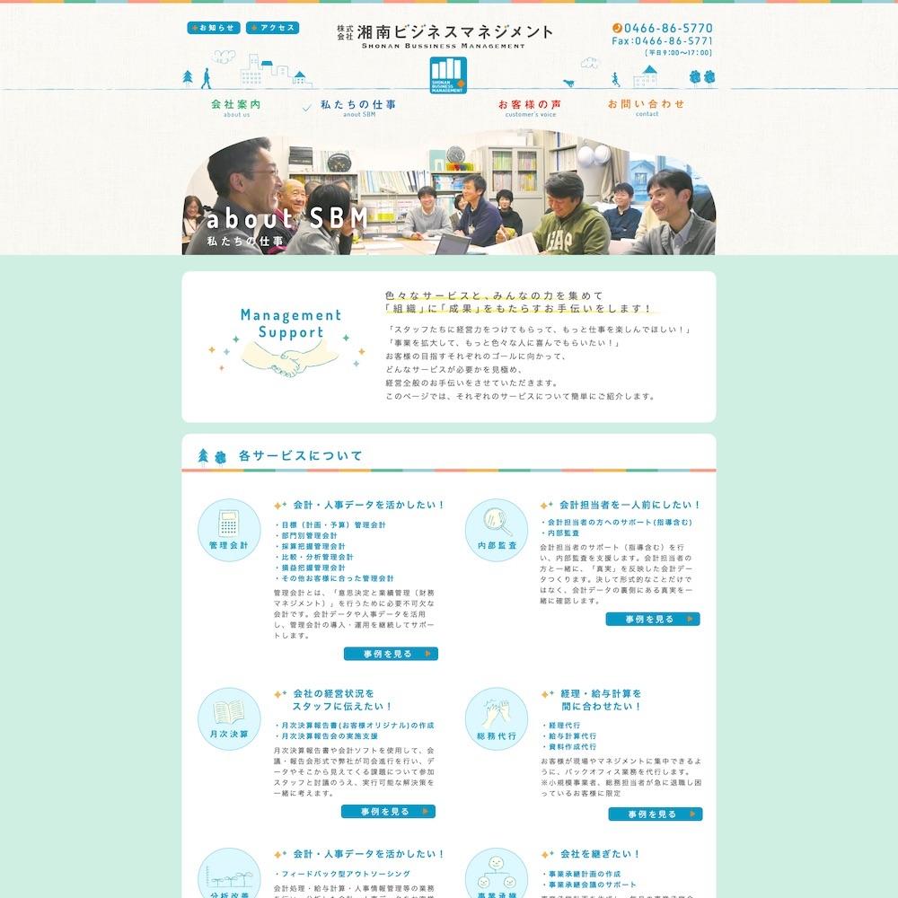 株式会社湘南ビジネスマネジメントWebサイト画像2