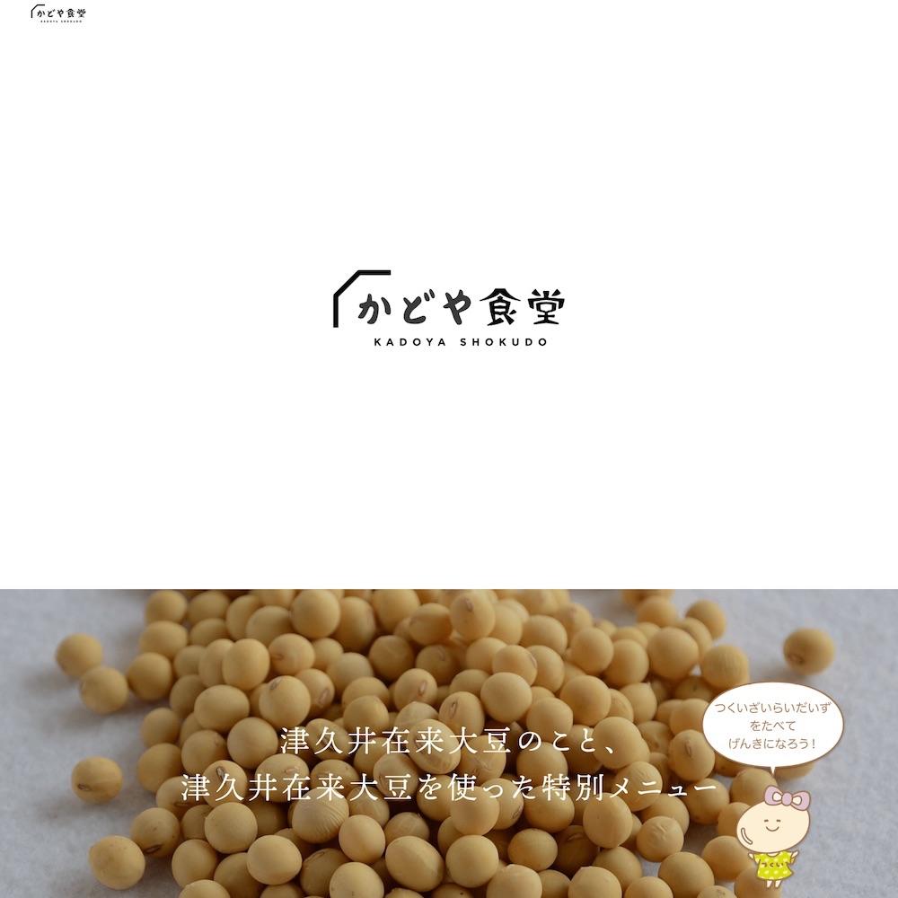 かどや食堂Webサイト画像1