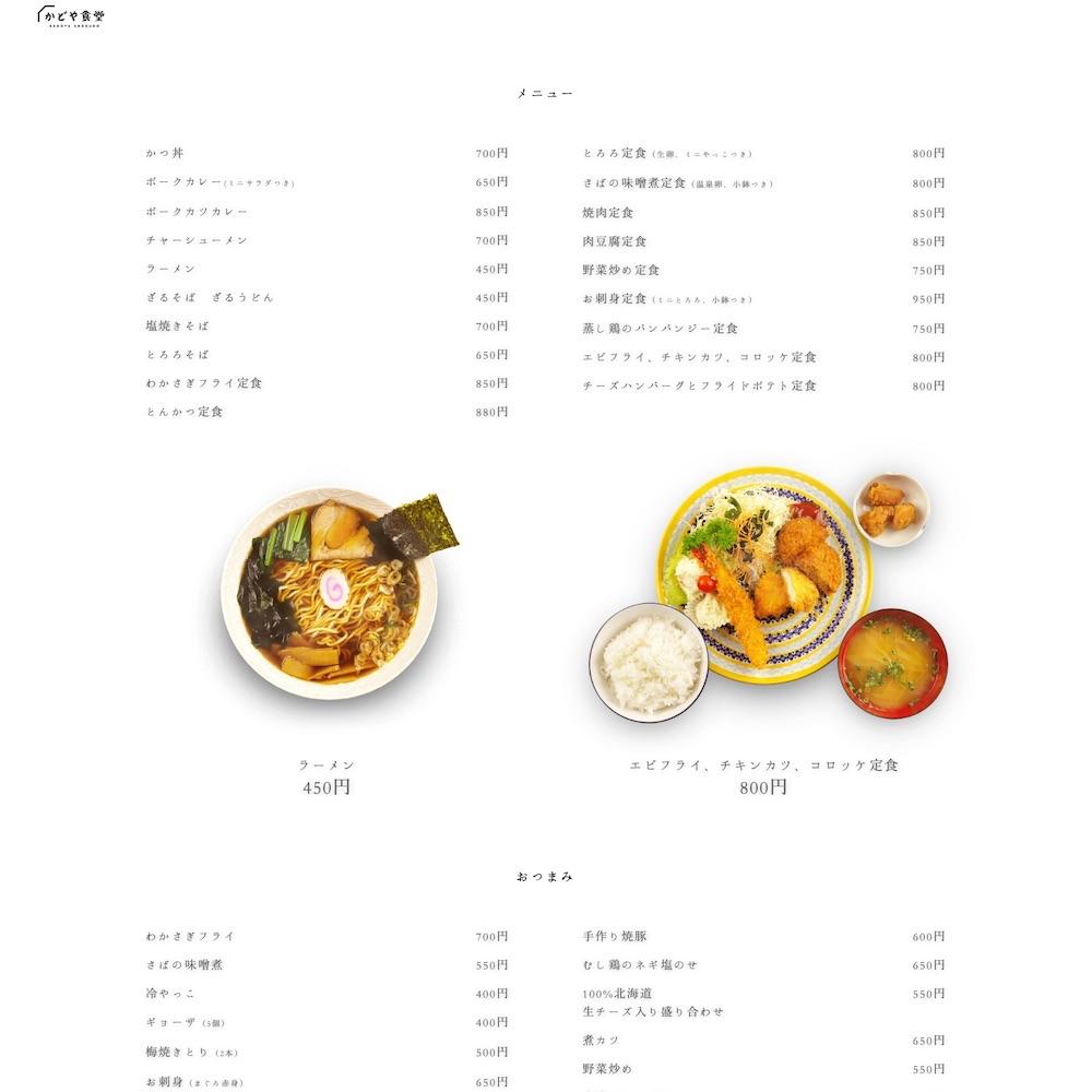 かどや食堂Webサイト画像2