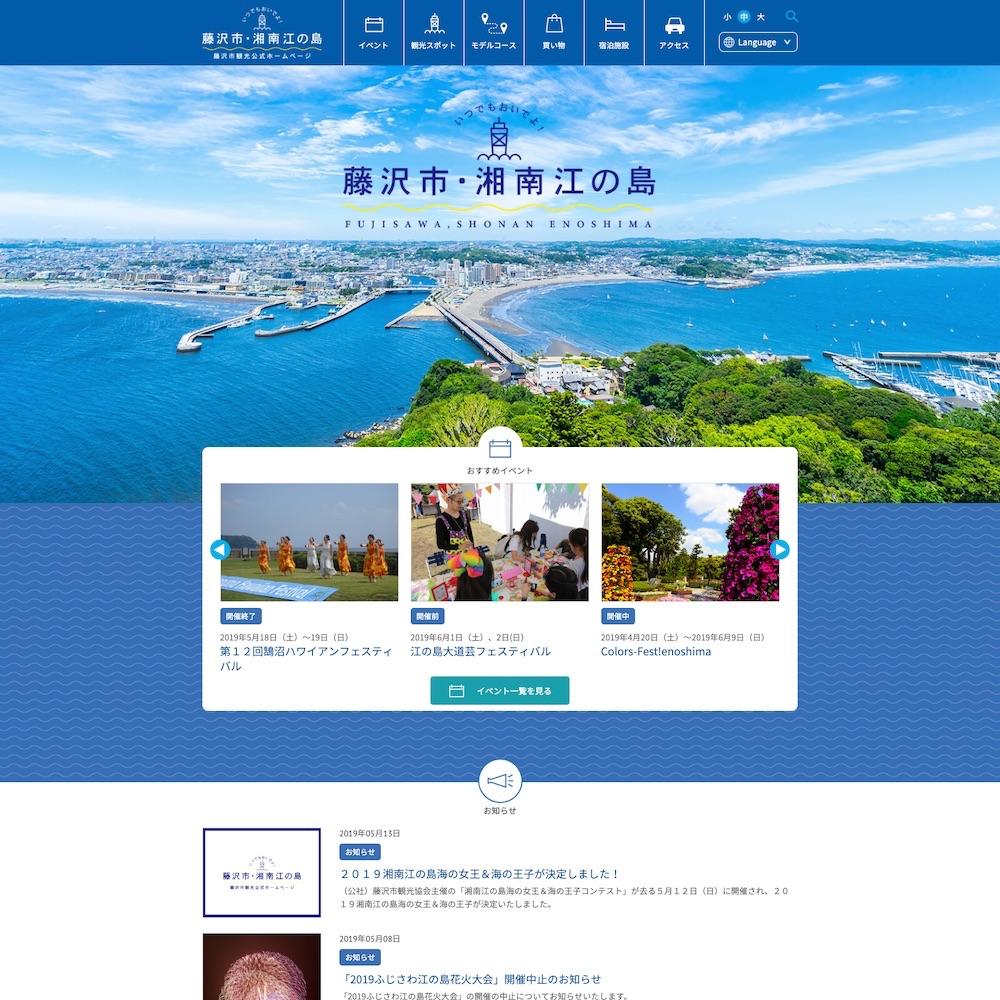 藤沢市観光公式ホームページ いつでもおいでよ!藤沢市・湘南江の島Webサイト画像1