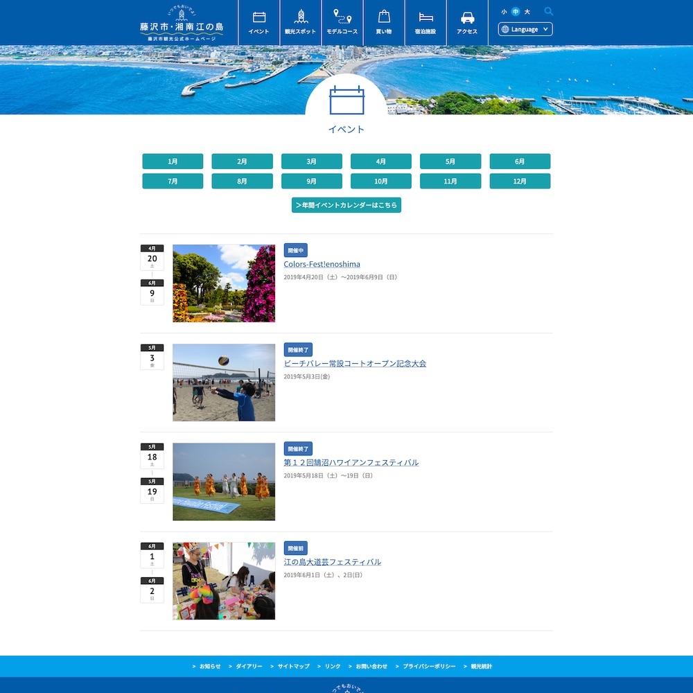 藤沢市観光公式ホームページ いつでもおいでよ!藤沢市・湘南江の島Webサイト画像2