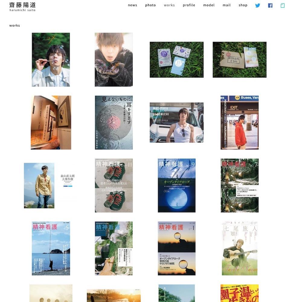 齋藤陽道Webサイト画像2