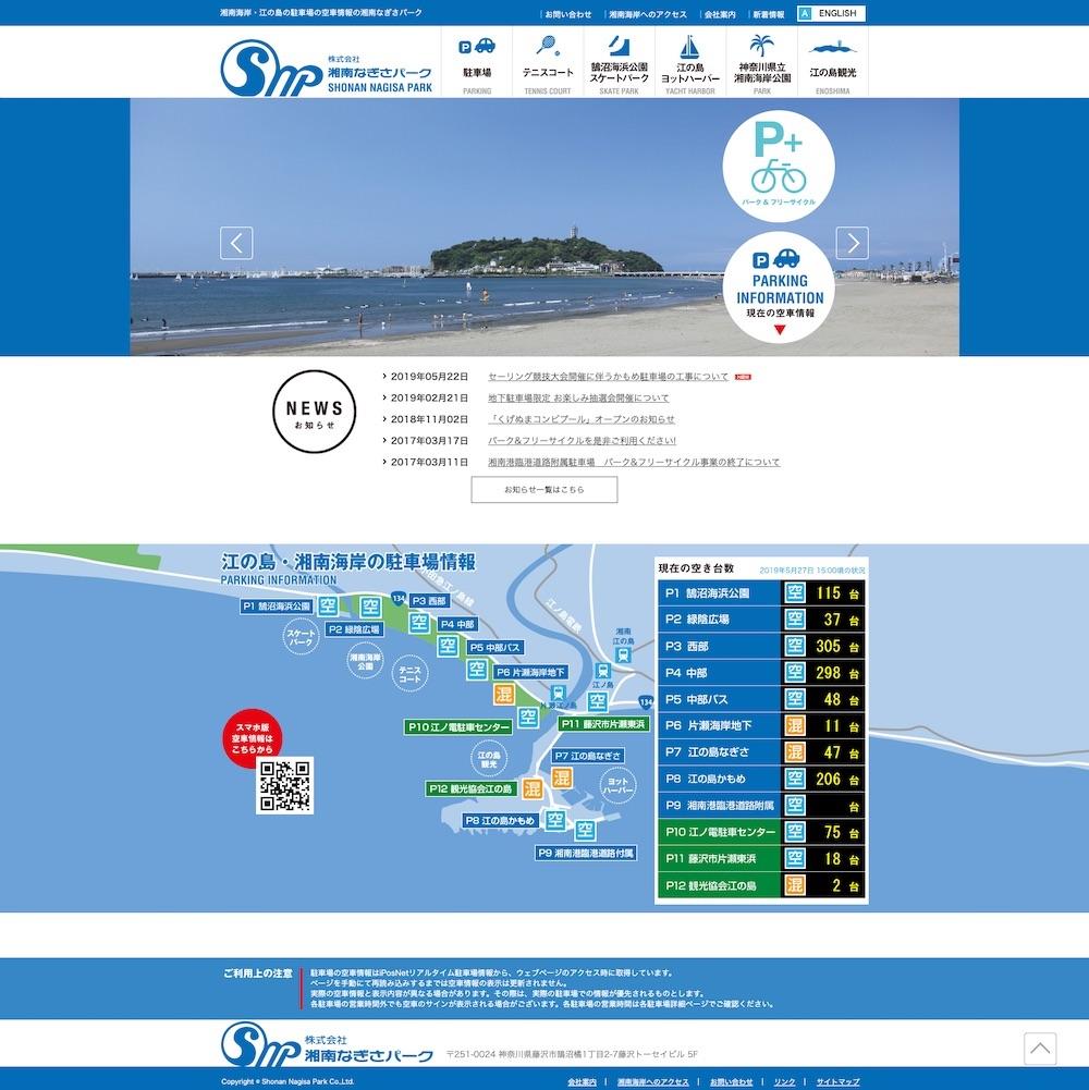 株式会社湘南なぎさパークWebサイト画像1