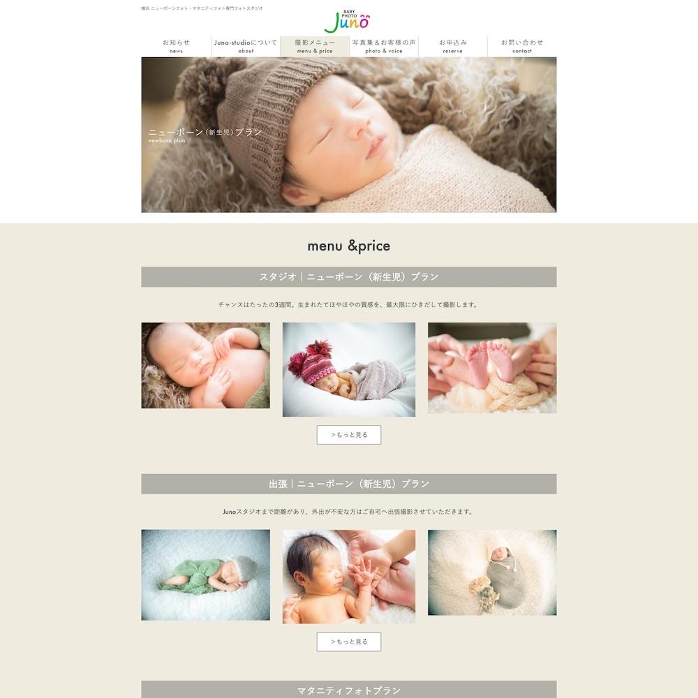 JUNO STUDIO Webサイト画像2