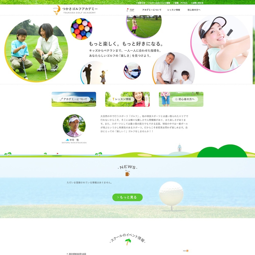 つかさゴルフアカデミーWebサイト画像1