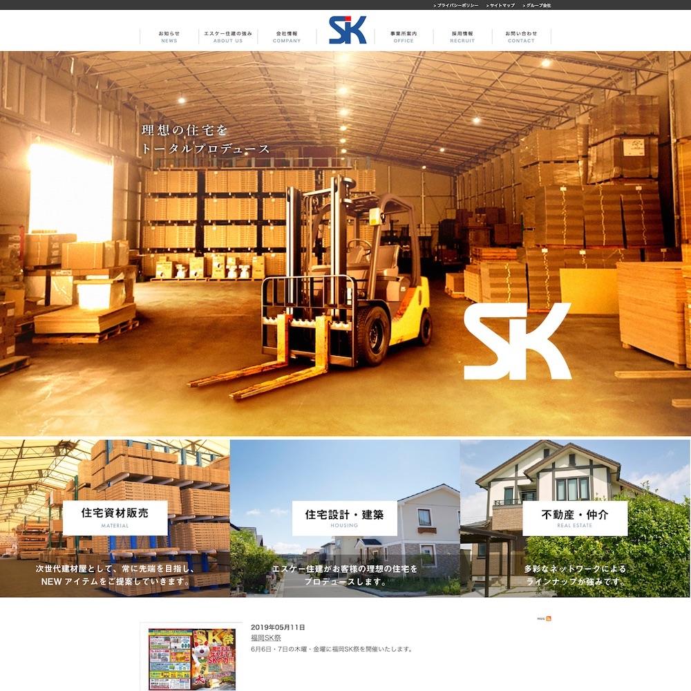 株式会社エスケー住建Webサイト画像1