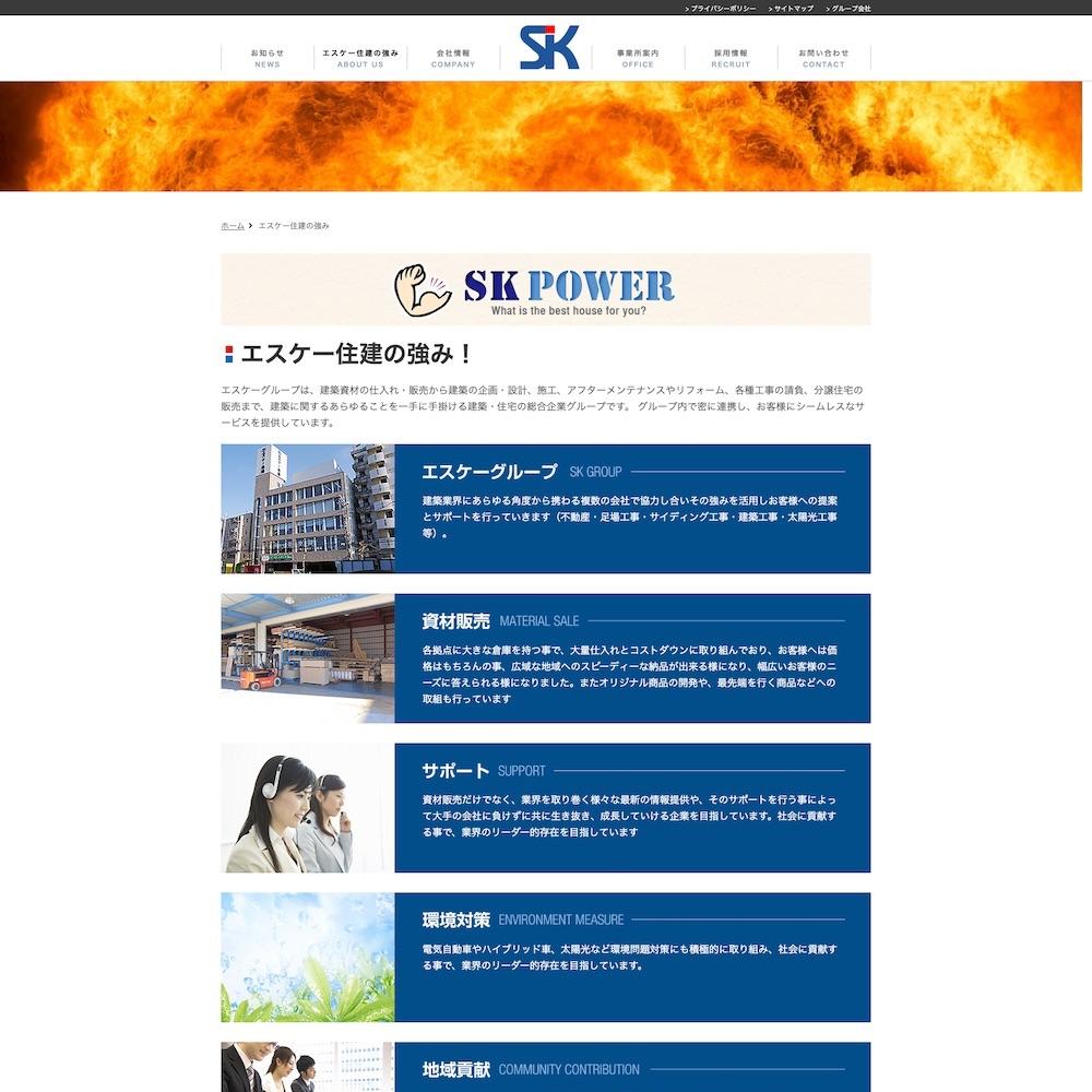 株式会社エスケー住建Webサイト画像2