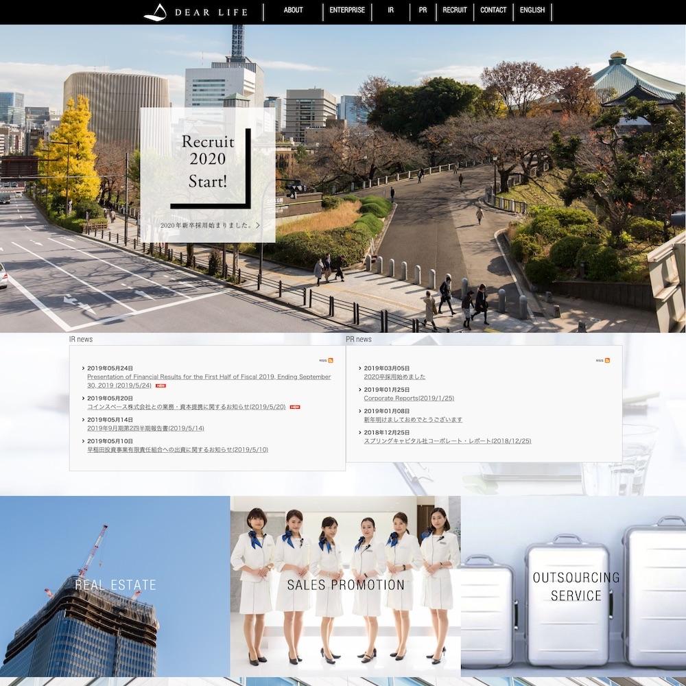 株式会社ディア・ライフWebサイト画像1