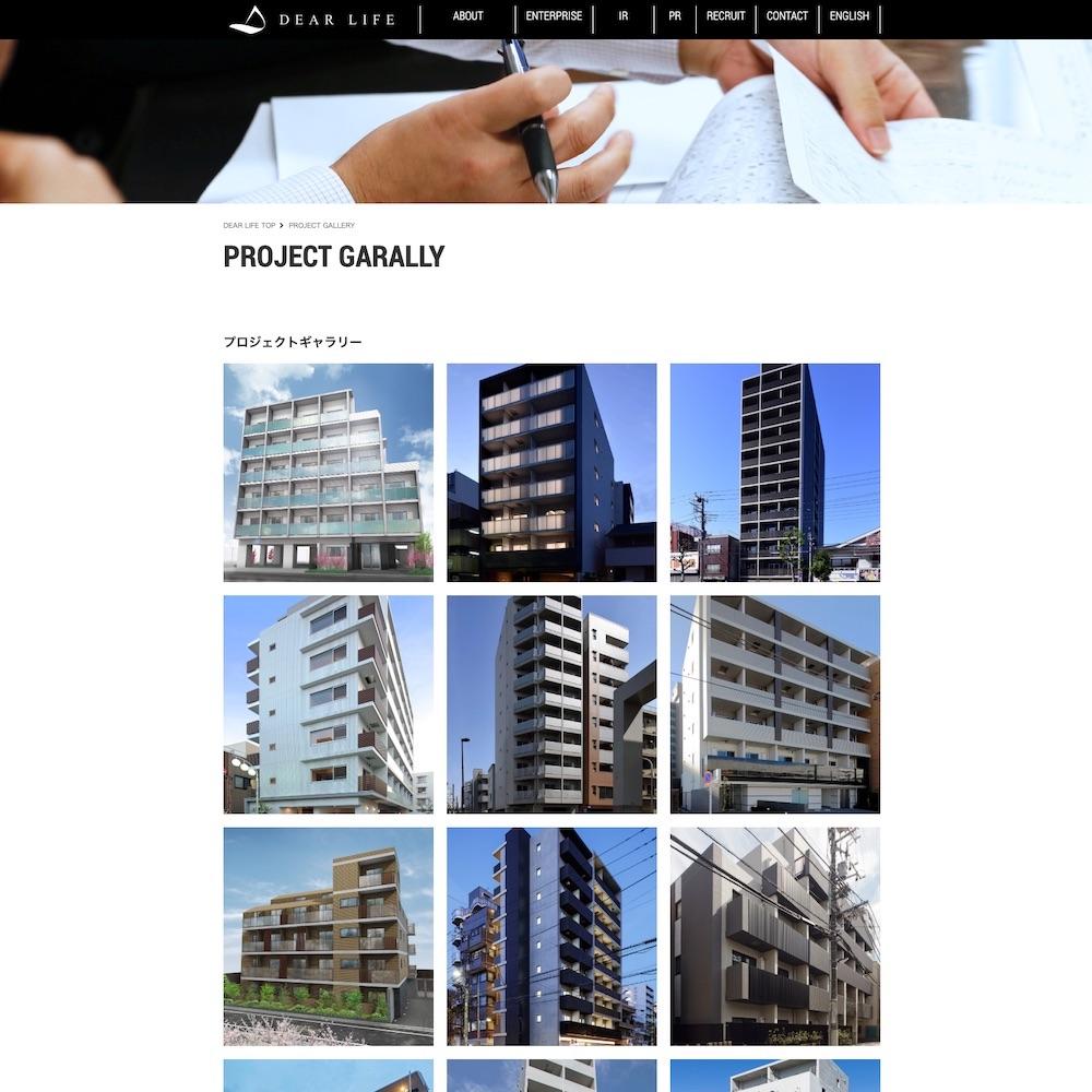 株式会社ディア・ライフWebサイト画像2