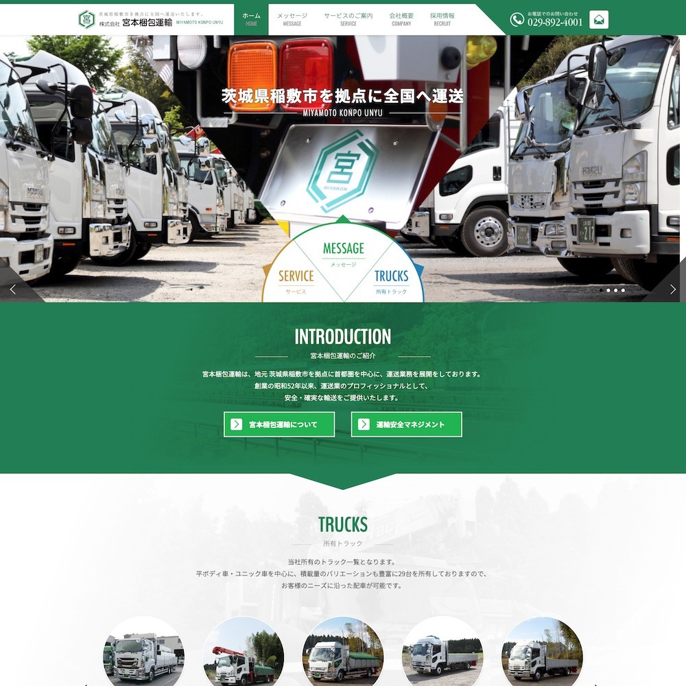 株式会社宮本梱包運輸Webサイト画像1