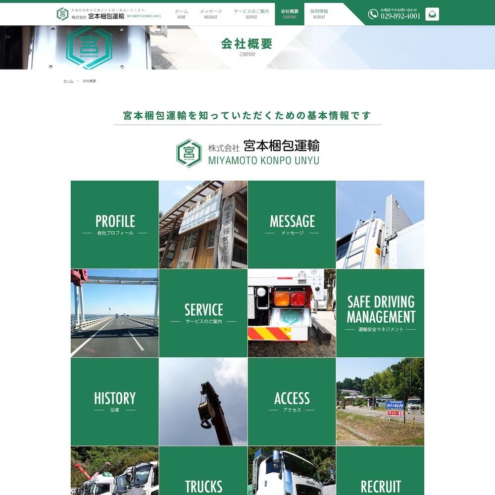 株式会社宮本梱包運輸Webサイト画像2