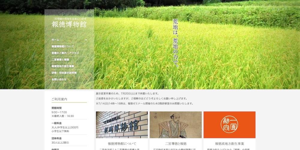 公益財団法人 報徳福運社 報徳博物館