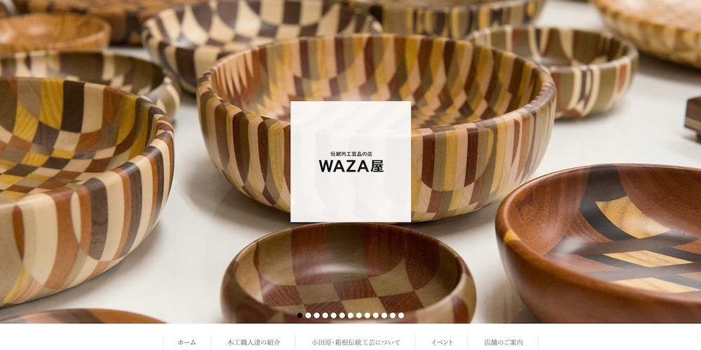 伝統的工芸品の店 WAZA屋
