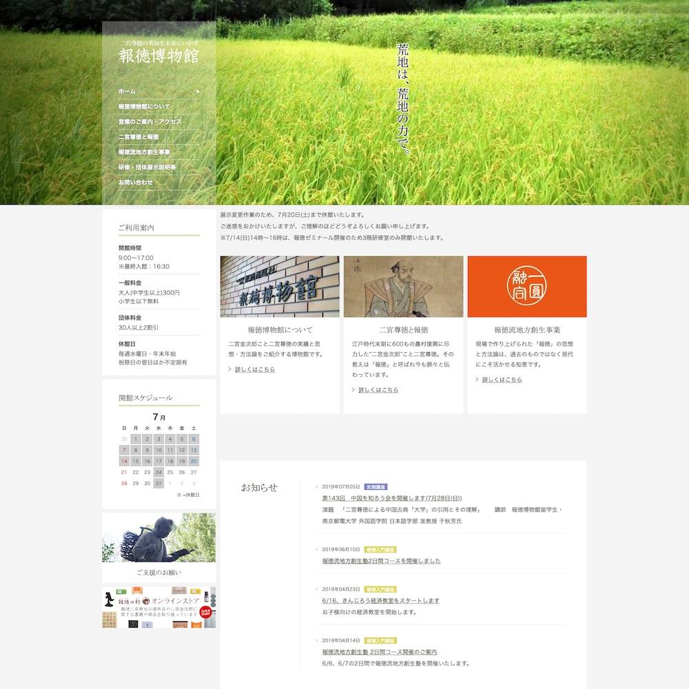報徳博物館Webサイト画像1