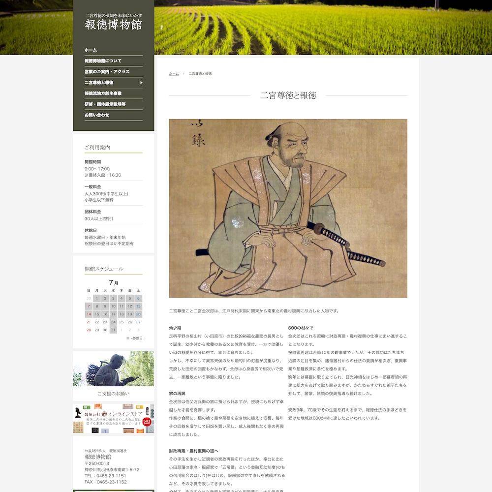 報徳博物館Webサイト画像2