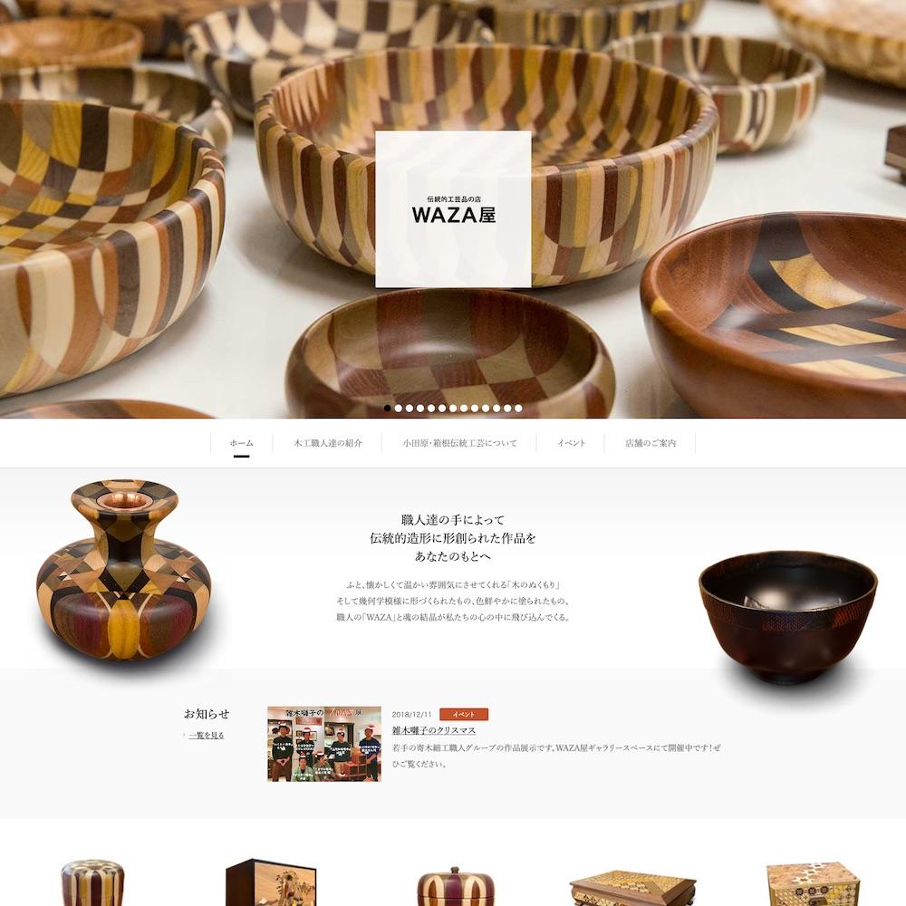 伝統的工芸品の店 WAZA屋Webサイト画像1