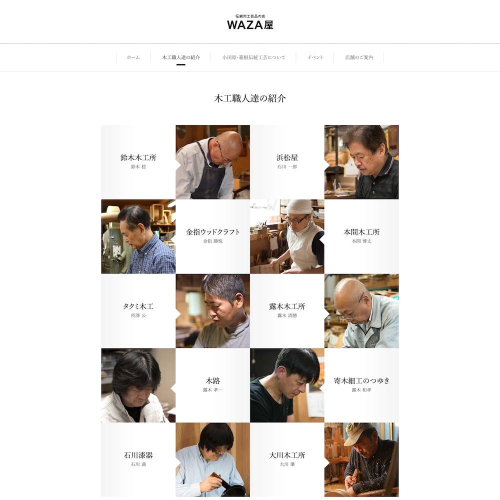 伝統的工芸品の店 WAZA屋Webサイト画像2