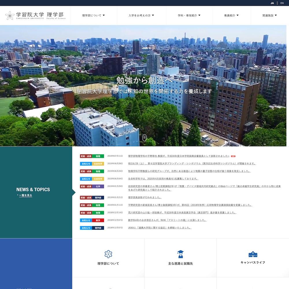 学習院大学 理学部Webサイト画像1