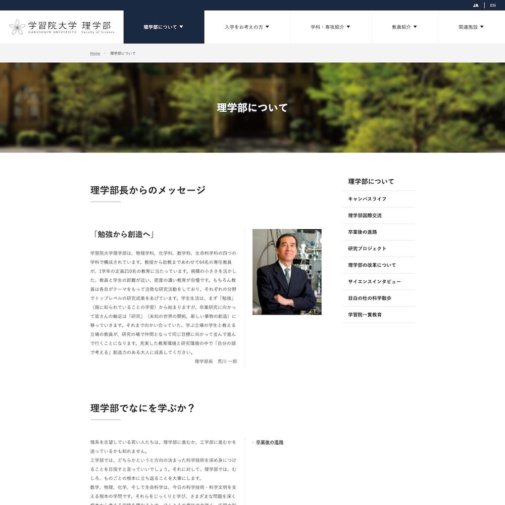 学習院大学 理学部Webサイト画像2