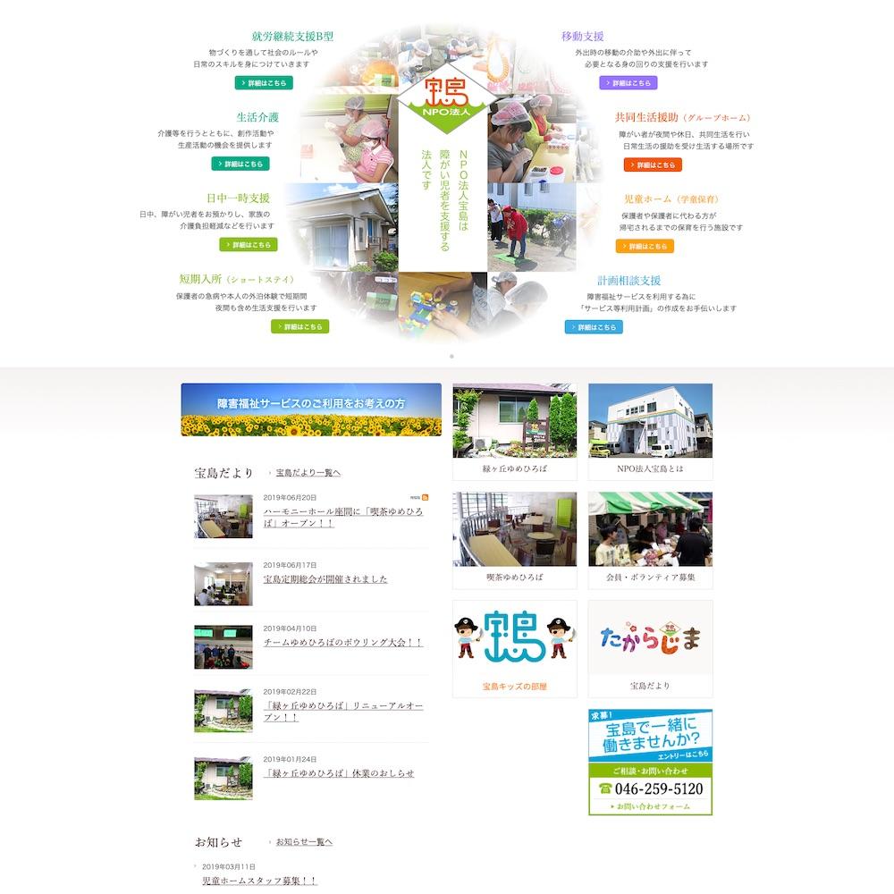 NPO法人 宝島Webサイト画像1