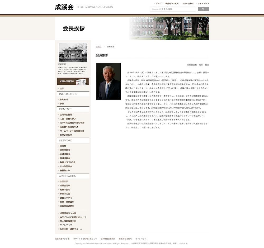 一般社団法人 成蹊会Webサイト画像2