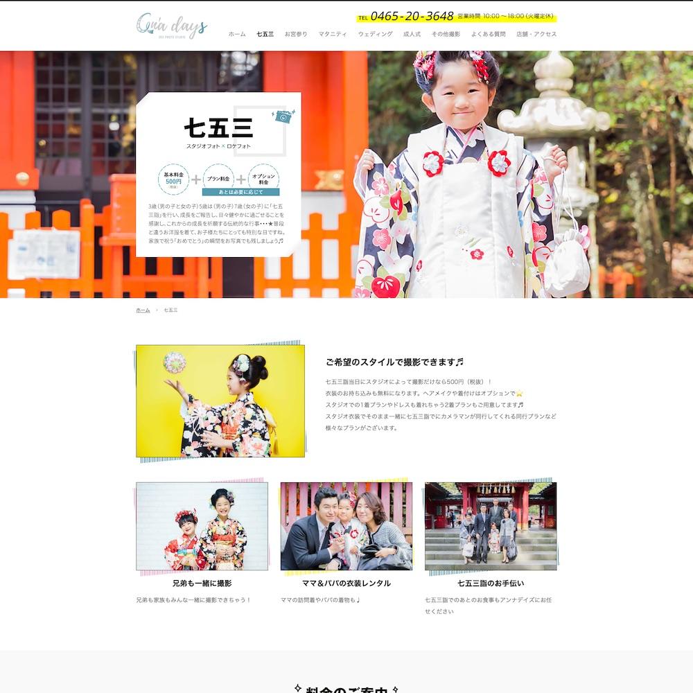 アンナデイズWebサイト画像2