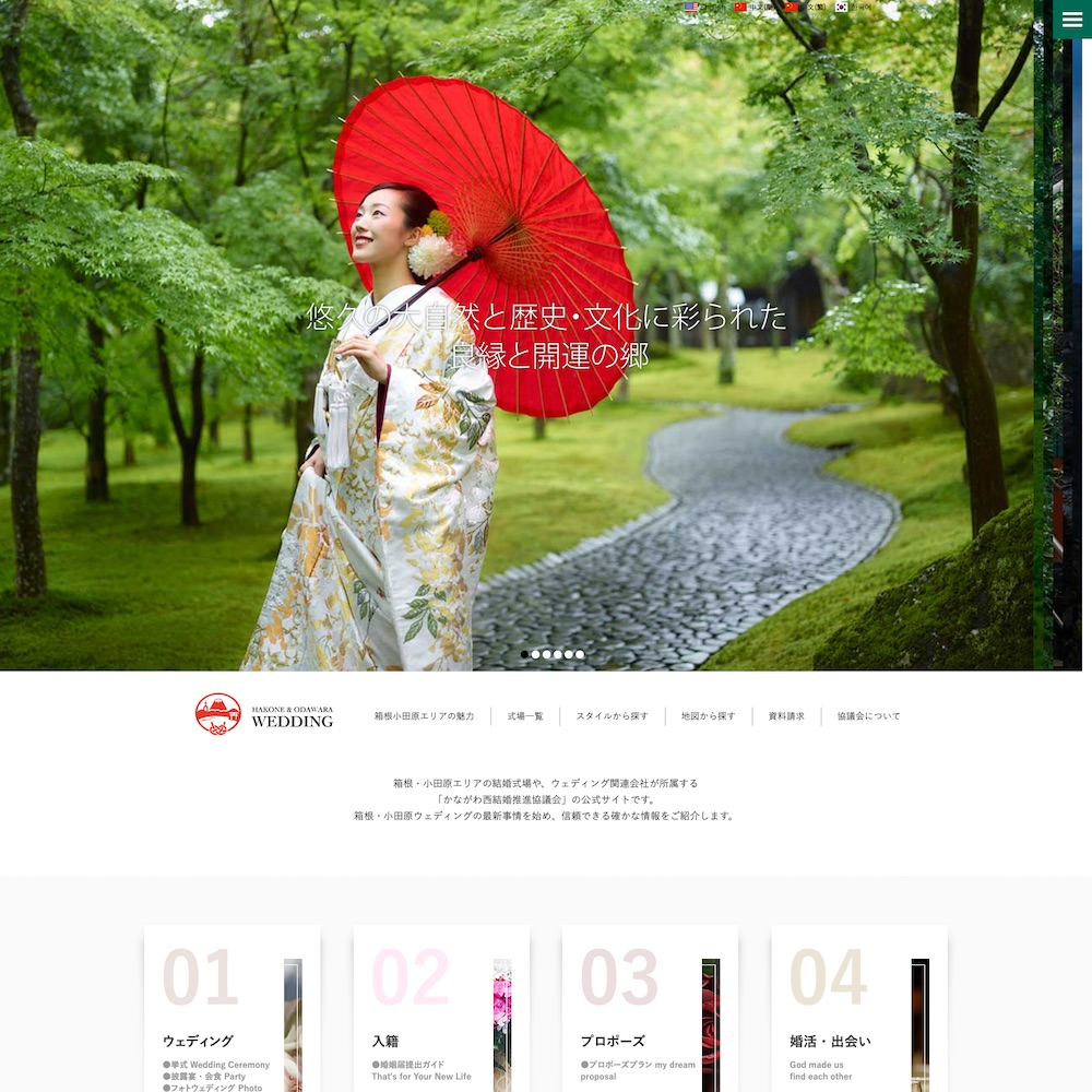 箱根小田原リゾートウェディングWebサイト画像1
