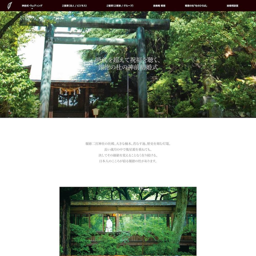 報徳会館Webサイト画像2