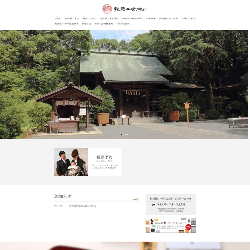 報徳二宮神社Webサイト画像1