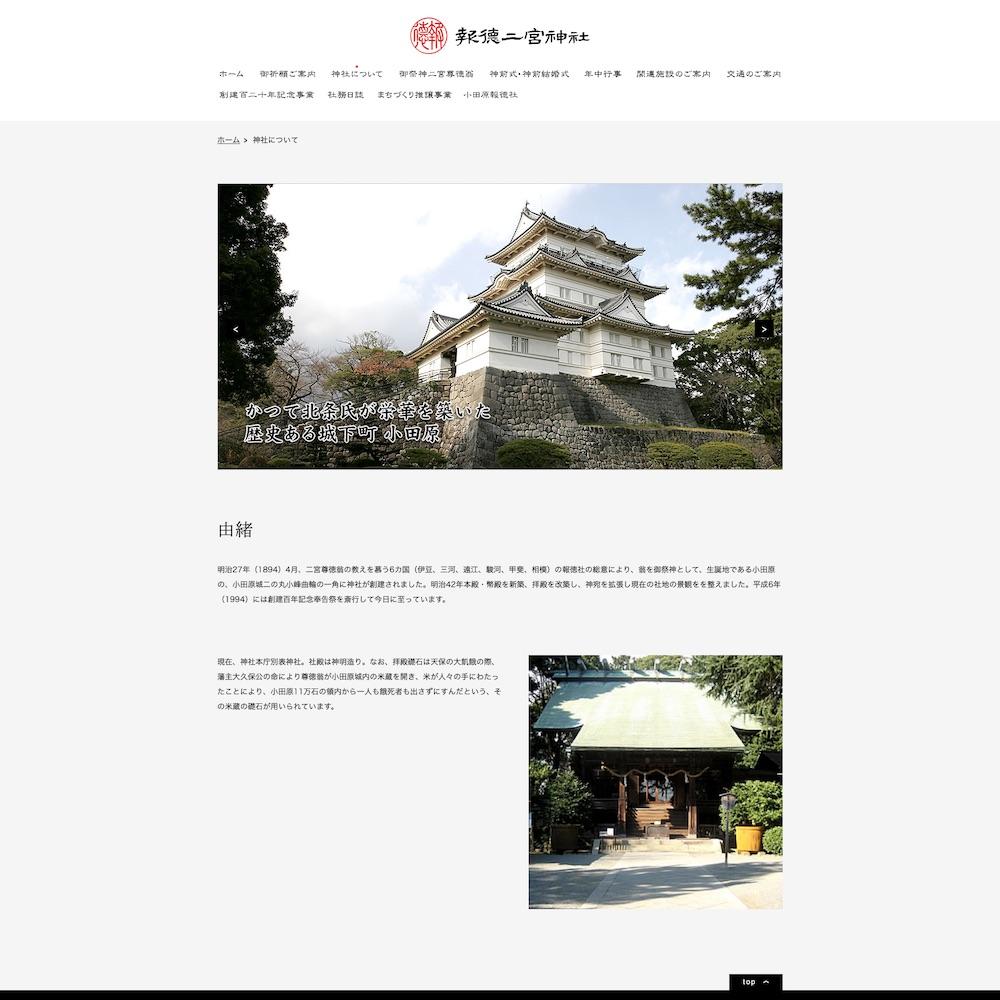 報徳二宮神社Webサイト画像2
