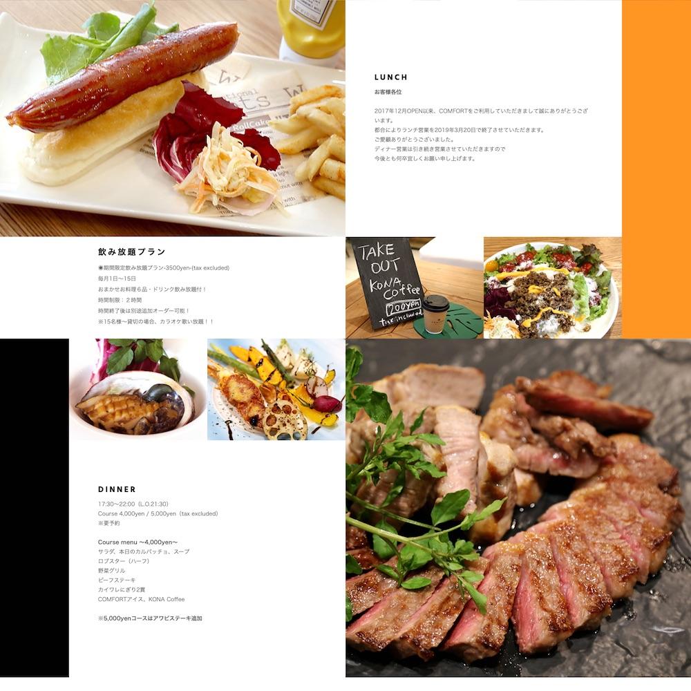 COMFORT Webサイト画像2