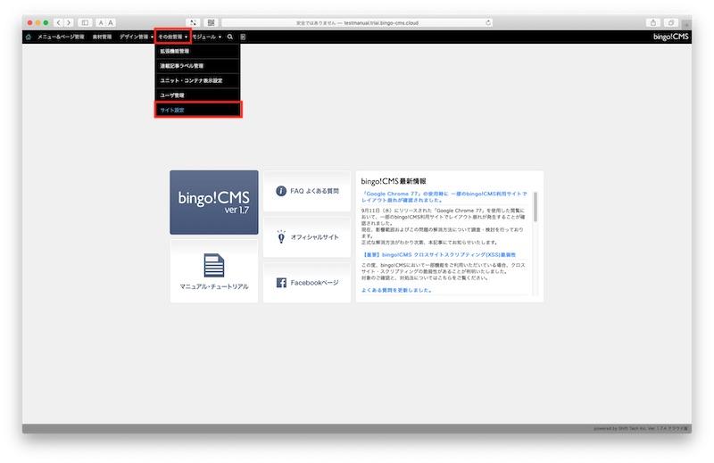 Chrome77対応手順1