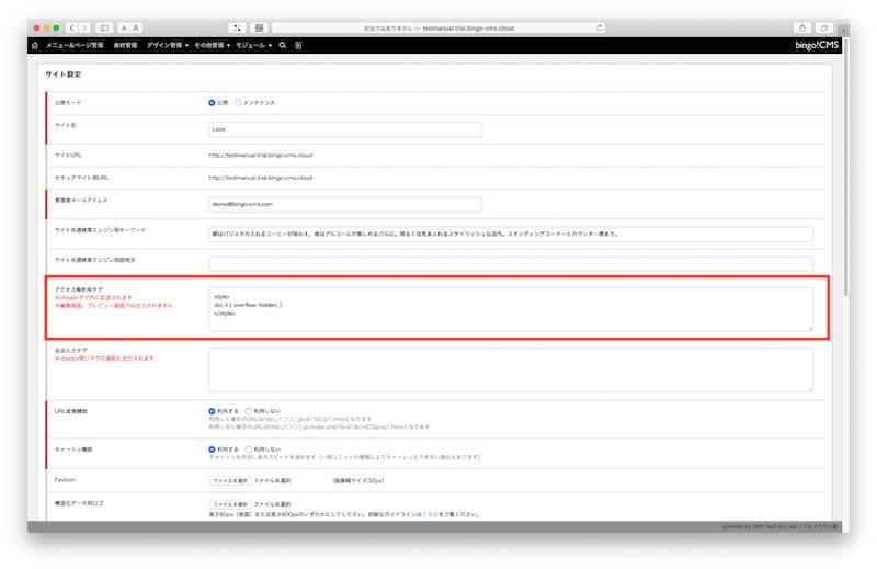 Chrome77対応手順2