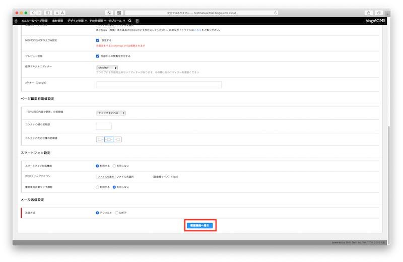 Chrome77対応手順3