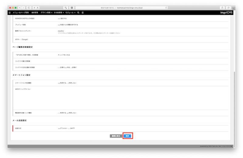 Chrome77対応手順4