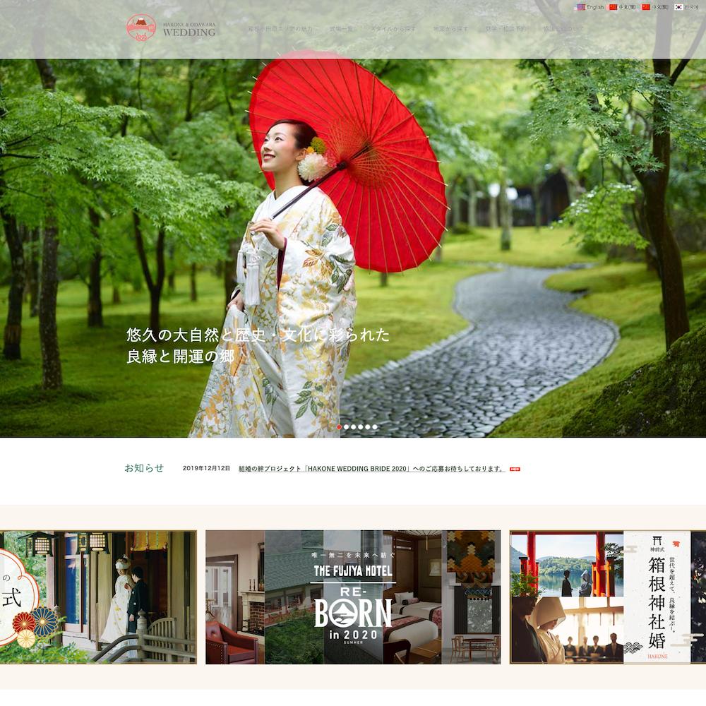 箱根小田原リゾートウェディング(2019年) Webサイト画像1